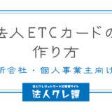 新会社や個人事業主でも作れる「法人ETCカード」の作り方・発行までの流れ!