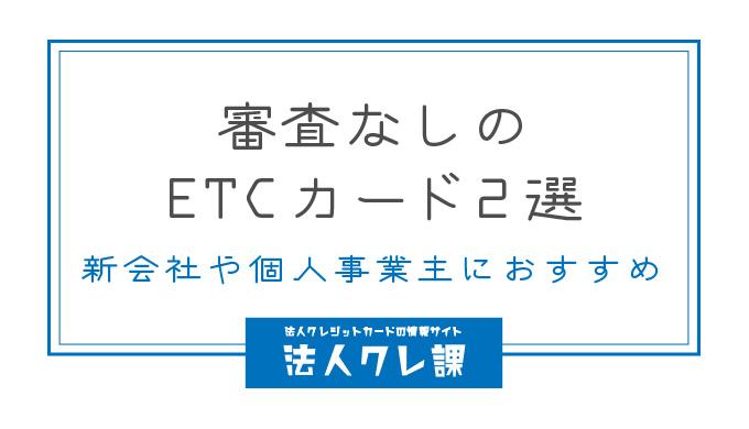 【審査なしの法人ETCカード2選】起業したての新会社や個人事業主におすすめ