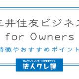 三井住友ビジネスカードforOwnersの特徴やおすすめポイント!年会費や特典まとめ