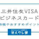 三井住友VISAビジネスカードの特徴やおすすめポイント!年会費や特典まとめ