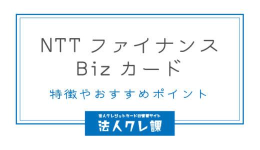 NTTファイナンスBizカードの特徴やおすすめポイント!年会費や特典まとめ