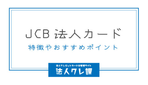 JCB法人カード・JCB CARD Bizの特徴やおすすめポイント!年会費や優待まとめ
