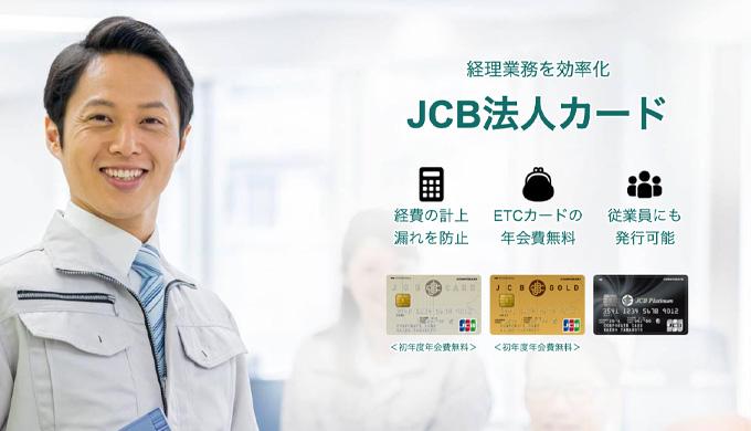 JCB法人カードの特徴