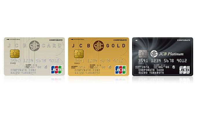 JCB法人カード券種ごとの比較