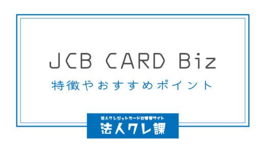 JCB CARD Bizの特徴やおすすめポイント!年会費や券種ごとの優待まとめ