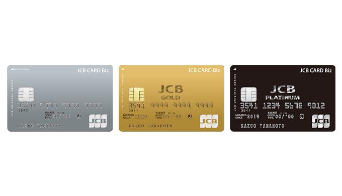 JCB CARD Bizの券種ごとの比較
