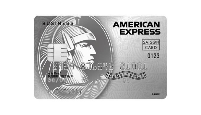 セゾンプラチナビジネスアメックスの年会費(本カード・追加カード)